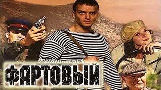 """Классный фильм!!! """"Фартовый""""  Русские фильмы 2015, новые криминальные фильмы 2015"""