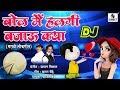 Hindi Marathi Mix Lokgeet