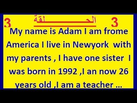 تعبير انجليزي عن نفسي اول ثانوي قصير