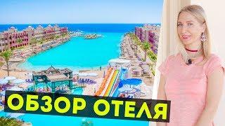 Отель Sunny Days El Palacio | Хургада Египет - Отдых в Египте 2018