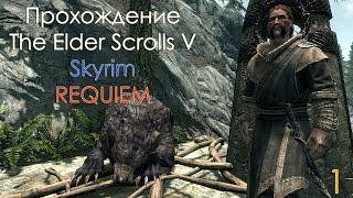 Skyrim - Requiem - Начальный Боевой Опыт Начинающего Некроманта - (#1)