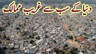 Poorest Countries in the World | Urdu Documentary | Education | Factical