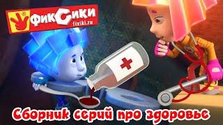 Фиксики - Сборник - Серии про здоровье (Зубная щетка, Термометр, Протез, Микробы...  ) / Fixiki