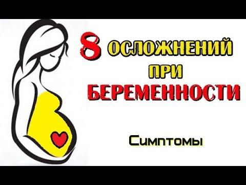 8 осложнений при беременности. Симптомы
