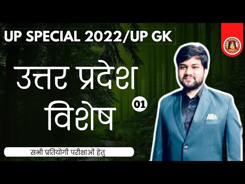 🔴LIVE #TOP 100 QUESTION EXPECTED PART-3 #UP SI # UPSSSC RRB NTPC BIHAR SI POLICE SHUBHANSHU SIR