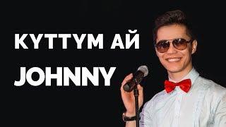 Джонни - Күттүм ай