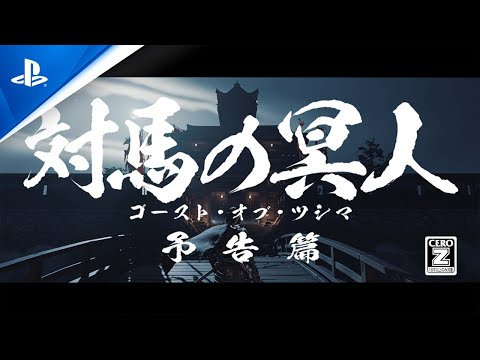 緊張刺激的殺陣《對馬戰鬼 Ghost of Tsushima》釋出時代劇風遊戲預告!