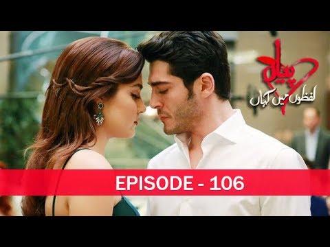 Download Pyaar Lafzon Mein Kahan Episode 106 HD Mp4 3GP Video and MP3