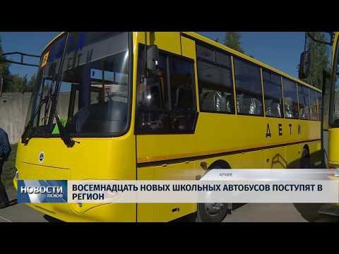 Новости Псков 16.10.2018 # Восемнадцать новых школьных автобусов поступят в регион