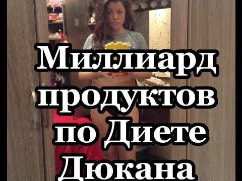 МИЛЛИАРД ПРОДУКТОВ ПО ДИЕТЕ ДЮКАНА.ПСИХАНУЛА И ЗАКАЗАЛА/dukanplus.ru/