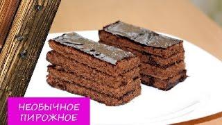 Необычное пирожное.Пирожное домашнее рецепт. Готовить просто. Апрель на Кухне  #АпрельнаКухне#