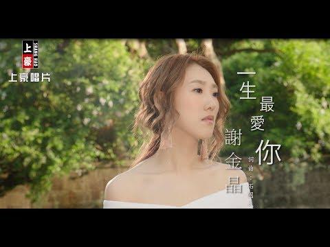 【首播】謝金晶-一生最愛你(官方完整版MV) HD