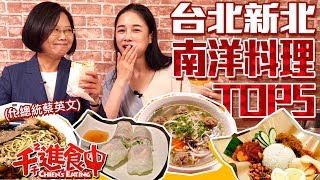 【Hand Around with Chien-Chien】Trying Top 5 South Asian Foods in Taipei Feat. President Tsai Ing-Wen