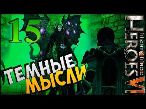 Герои меча и магии 3 скачать депозит