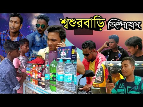 Bangla New Natok 2019,শ্বশুরবাড়ি জিন্দাবাদ,Local Sylheti,Bangladeshi,korimgonji,Comedy,funny Video