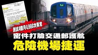 【台灣壹週刊】密件打臉交通部護航 機場捷運測試4個月4000次異常
