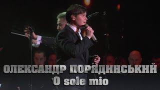 Олександр Порядинський - 'O sole mio