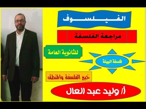 وليد عبد العال talb online طالب اون لاين