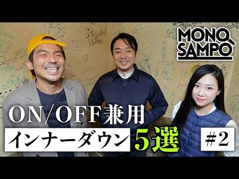 【インナーダウン5選】オン・オフ兼用、ファッションの達人がコーディネート指南!【MONOSAMPO#2】