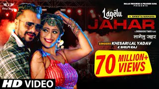 #Video #Khesari Lal New Song Lagelu Jahar लागेलु जहर | #Shilpi Raj | Shweta |New Bhojpuri Songs 2021