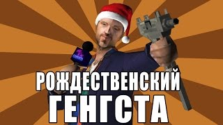 Сидоджи Шоу - Рождественский генгста