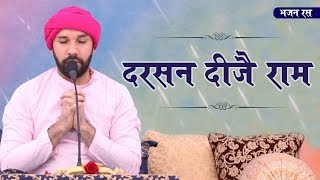दरसन दीजै राम दरसन दीजै || Hita Ambrish Ji || New Bhajan