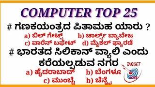 TOP 25 COMPUTER QUESTION || COMPUTER KANNADA || TOP 25