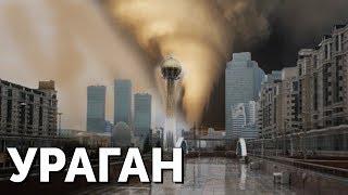 Астана. Ураган. 22 май. Кадры с места
