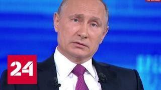 Прямая линия с Владимиром Путиным. Эфир от 15 июня 2017 года (Часть 3)