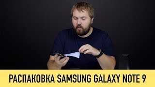 Распаковка Samsung Galaxy Note 9