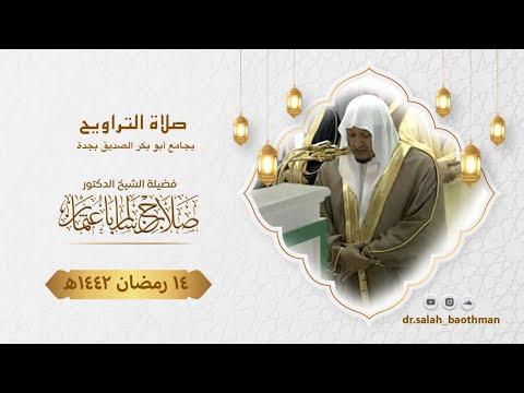 14 رمضان   صلاة التراويح   الشيخ د. صلاح باعثمان