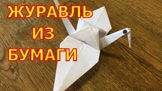 Оригами журавлик. Бумажный журавлик.