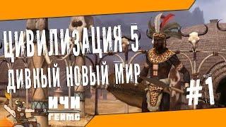 Цивилизация 5 Дивный Новый Мир - 1 серия