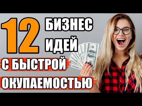 , title : 'ТОП-12 Идей Бизнеса с Быстрой Окупаемостью. Бизнес с Минимальными Вложениями и Быстрой Окупаемостью