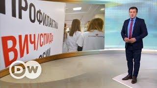 ВИЧ в России: немцы в шоке от ситуации в стране – DW Новости (18.10.2017)