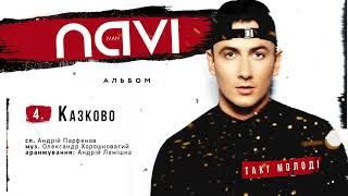 Ivan NAVI - Казково (Album Version)