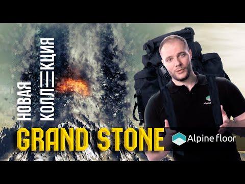 Видео товара Кварцвиниловая ПВХ плитка Alpine Floor Grand Stone ECO 8-3 Скол Обсидиана