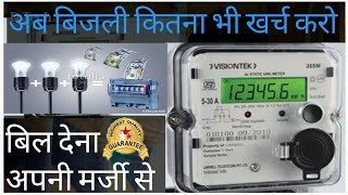 how to hack electric meter circuit bord rs 20 - 免费在线视频