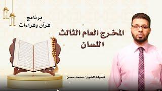 المخرج العام الثالث اللسان برنامج قرآن وقراءات مع الشيخ محمد حسن