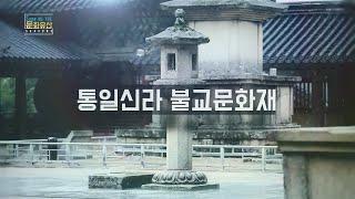 [쇼미더 문화유산 시즌2] 통일신라 속 불교 문화재