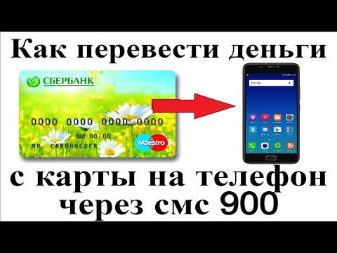 Как перевести деньги с карты сбербанка на телефон через смс 900