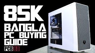 85,000 Taka Gaming/Editing PC Buying Guide Bangla 2018   PCB BD