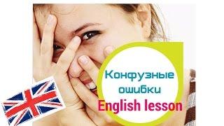 Видео-урок английского: doing или do?? Конфузная ошибка!