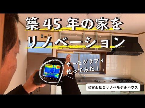 【リノベモデルハウス】温度調査