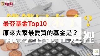 【投資理財】最夯基金Top10,原來大家最愛買的基金是?(影音)