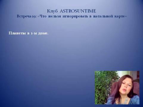 Елена галат астролог