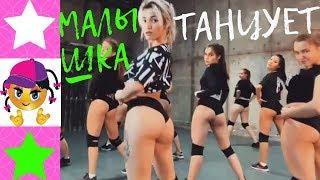 Крутит Попой | Красиво Танцует # 61 | Dance Малышка танцует Тверк | Русская Секси