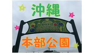 沖縄本部公園南風原のかぼちゃ公園穴場スポット