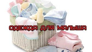 Покупки для малыша / фабрика Гном