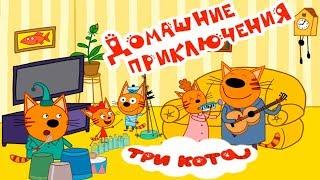 Три Кота: Домашние приключения по мультикам от СТС своя Музыкальная Группа